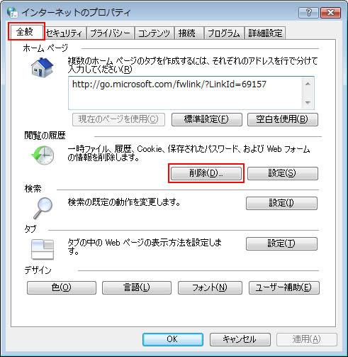 [FAQ番号:010748]Internet Explorer 7:インターネット一時ファイルや ...