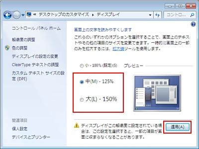 faq番号 029071 デスクトップの文字サイズやアイコンを大きくする