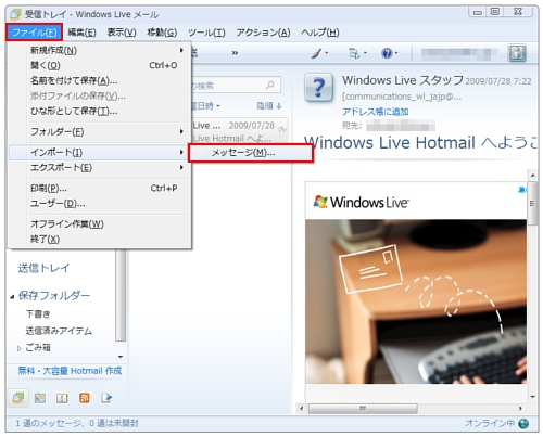 「Windows Liveメール」画面
