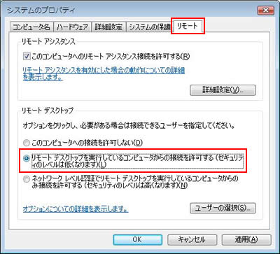 faq番号 010697 リモートデスクトップの使用手順 windows vista