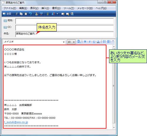 FAQ番号:010966]Windows メール ...