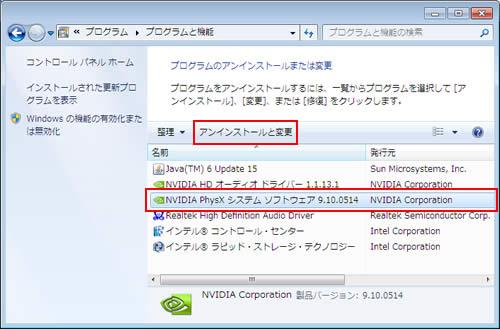 nvidia physx システム ソフトウェア アンインストール