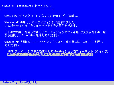 Windows XP �̐V�����p�[�e�B�V�������쐬����܂����B
