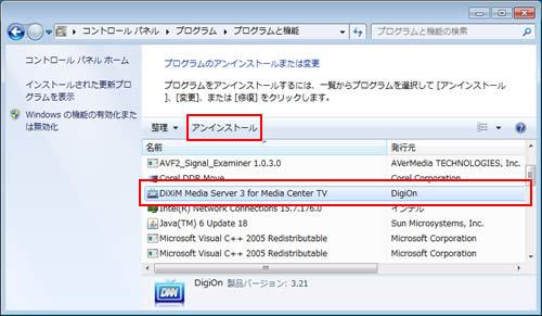 DIXIM Media Server の不具合および対策について  …