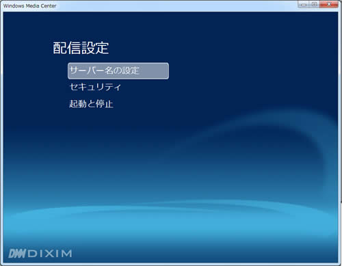 「DiXiM」最新質問一覧 - 質問!ITmedia