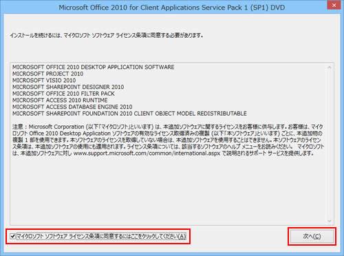 faq番号 028216 microsoft office 2010 再インストール手順 windows