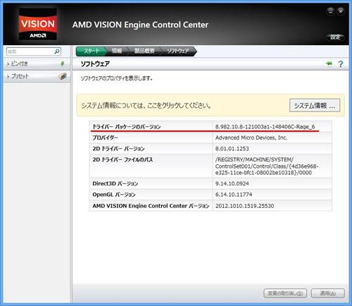 FAQ番号:029490]NP31S : 各種ドライバーのバージョン確認方法(Windows 8
