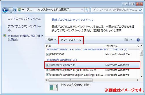 faq番号 023618 internet explorer 11 アンインストール手順 windows