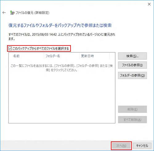 復元するファイルやフォルダーをバックアップ内で参照または検索