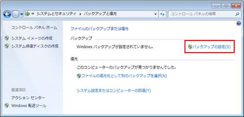 windows7 イメージ バックアップ
