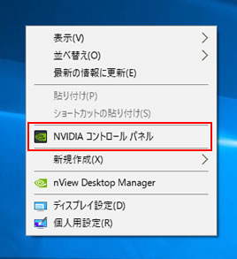 FAQ番号:036445]NVIDIA Quadroシリーズ : ドライバーバージョン確認方法