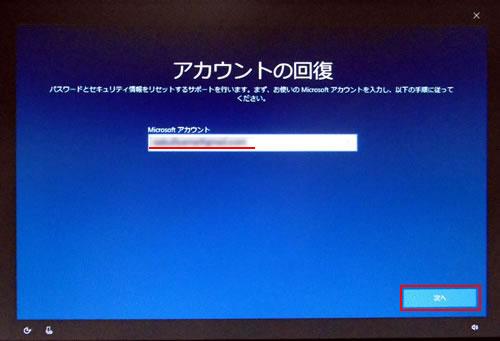 [FAQ番号:036822]Windowsにサインインするときのパスワードを忘れて ...