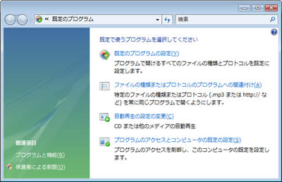 faq番号 010681 スタート 既定のプログラム の設定方法 windows vista