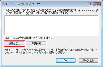 リモート デスクトップ ユーザー 名