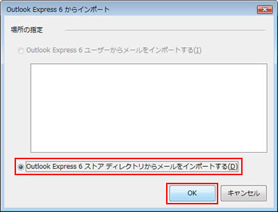 Outlook Express 6 からインポート画面