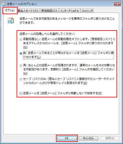 Faq番号 010742 Windows メール 迷惑メールの対策方法 Faq Search エプソンダイレクト