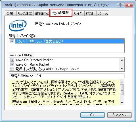 Intel 82566dm Gigabit Network Connection Driver Free Download